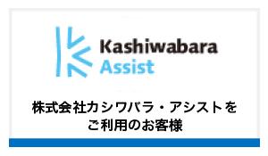 K・Assist