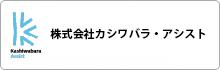 株式会社カシワバラ・アシスト